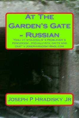 At the Garden's Gate - Russian