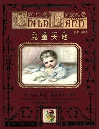 Child Land (Traditional Chinese) : 08 Tongyong Pinyin with IPA Paperback B&w