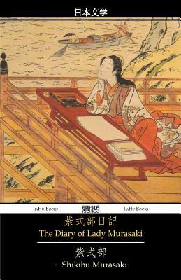 The diary of lady murasaki essay
