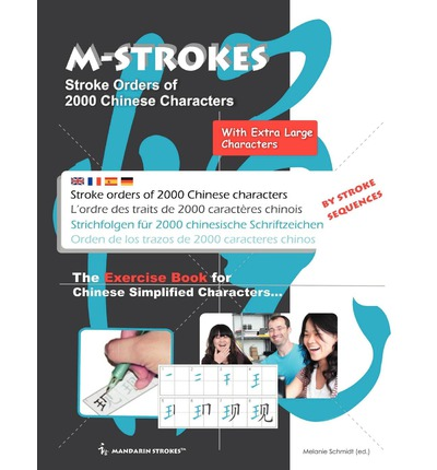 chinese characters dictionary with stroke images