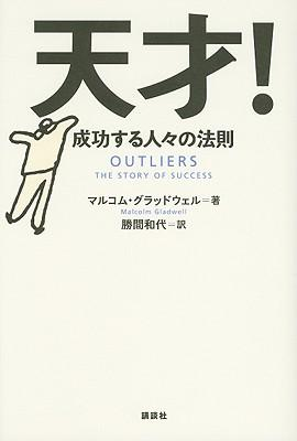 outliers the story of success essay