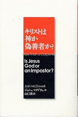 more than a carpenter Buy more than a carpenter - choral book at lifewaycom featured in the easter 2010 shipment of the lifeway worship choral club4.