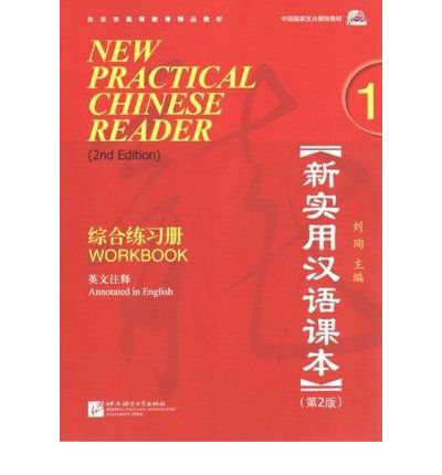 New Practical Chinese Reader: v. 1 : Workbook