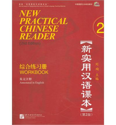 New Practical Chinese Reader 2 : Workbook (annotated in English)
