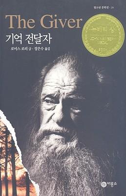 a review of the book the giver by lois lowry Review: 'the giver' too predictable and heavy-handed  based on the much- loved, oft-taught book by lois lowry, director phillip noyce's film.