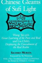 Chinese Gleams of Sufi Light: WITH a New Translation of Jami's Lawa'ih from the Persian by William C. Chittick